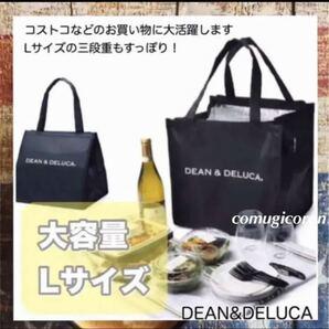 Lサイズ DEAN&DELUCA ブラック 黒ディーン&デルーカ 保冷バッグ クーラーバッグランチバッグトートバッグ エコバッグ ショッピングバッグ