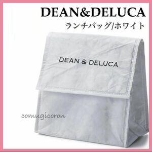 DEAN&DELUCA ランチバッグ ホワイト 保冷バッグ エコバッグ クーラーバッグ お弁当入れ ディーン&デルーカディーンアンドデルーカ ミニマム