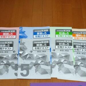 5年冬季テキスト 予習シリーズ 中学受験 新演習  4教科セット  四谷大塚