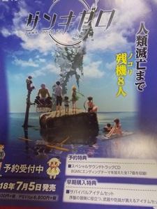 ゲームチラシ 『ザンキゼロ』PS4.PS VITA/紙物