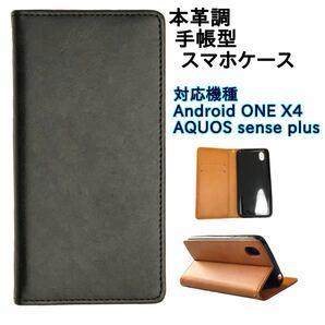 高級本革調 Android One X4 手帳型スマホケース ブラック