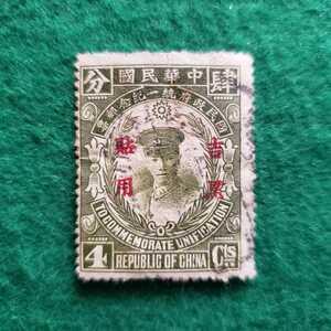旧中国切手 中華民国 吉黒貼用 国民政府統一紀念郵票 ★4分(使用済)