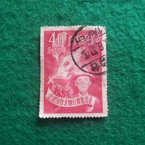 旧中国切手 中華民国郵政 台湾省實行地方自治記念 ★40圓《使用済》