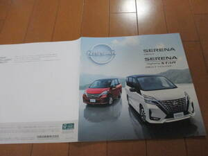 .30034 catalog # Nissan NISSAN # Serena / Highway Star #2020.8 issue *39 page