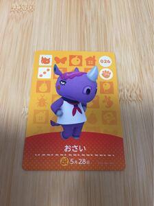 どうぶつの森 amiibo アミーボ カード おさい