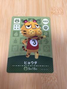 どうぶつの森 amiibo アミーボ カード ヒョウタ