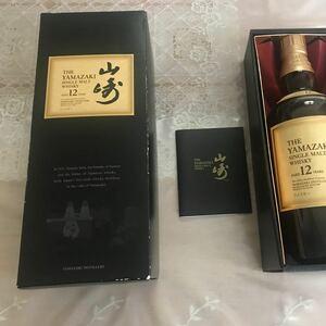 サントリー 山崎12年 700ml ギフトパッケージ【SYA1Q】化粧箱、栞付