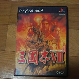 「三國志VII」PS2ソフト