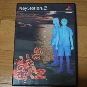 「かまいたちの夜2」PS2ソフト
