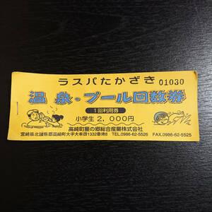 ●○ラスパたかざき 温泉・プール回数券 小学生 1回利用券 12枚つづりの<9枚>残り 送料無料○●