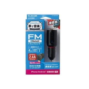 смартфон  и т.д.  из  музыка     автомобиль  из  середина  ...   Топ  большой  выход 2.4A USB2 порт.  важный  низкий  звук  режим  есть  Bluetooth FM передатчик  LAT-FMBTB03BK