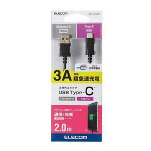 3A充電対応 スマートフォン用 充電/通信が出来る USB Type-C搭載 USB2.0ケーブル ([A] - [C] / ケーブル長:2.0m) MPA-AC20NBK
