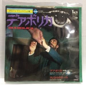 EP デアボリカ 悪魔と取引き ディミトリのテーマ YT-1077 ICR