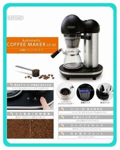全自動 コーヒーメーカー