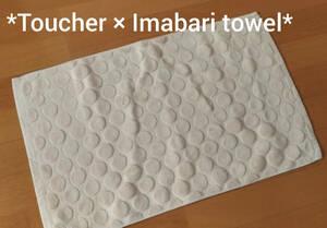 今治タオル Toucher バスマット Mサイズ 40×60cm モカ ベージュ 水玉 ドット柄 浴室 お風呂 マット