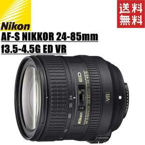 ニコン Nikon AF-S NIKKOR 24-85mm f3.5-4.5G ED VR ズームレンズ フルサイズ対応 ニコンFXフォーマット 一眼レフ カメラ 中古