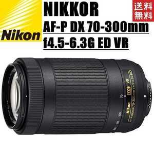 ニコン Nikon AF-P DX NIKKOR 70-300mm f4.5-6.3G ED VR 望遠レンズ 一眼レフ カメラ 中古