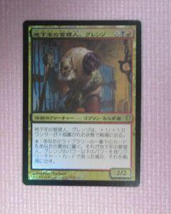 mtg foil 日本語 CNS 地下牢の管理人、グレンゾ/Grenzo, Dungeon Warden 1枚まで 即決