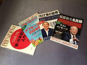 日本経済、アフターコロナ、稲盛和夫、4冊セット