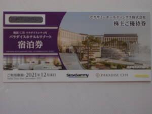★セガサミーホールディングス株主優待券 仁川パラダイスホテル&リゾート(2名)宿泊券