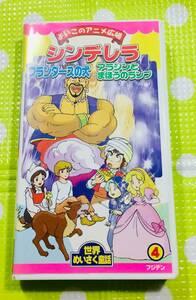 即決〈同梱歓迎〉VHS 世界名作童話 シンデレラ・フランダースの犬・アラジンとまほうのランプ アニメ◎その他ビデオ多数出品中θ6248