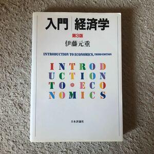 入門/経済学 第3版/日本評論社/伊藤元重 (単行本) 中古