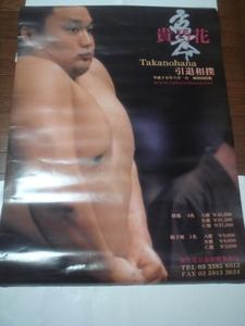 大相撲 『 貴乃花 引退相撲ポスター 』