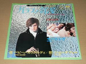 EP(サントラ)/レーモンド・ラブロック主演 主題歌「ガラスの部屋」&「モーニング」 歌:ペピーノ・ガリアルディ他 '70年/ほぼ美盤