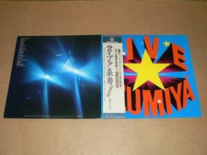 2LP/泉谷しげる 「ライブ!!泉谷~王様たちの夜~」 '75年盤/帯付き、美盤