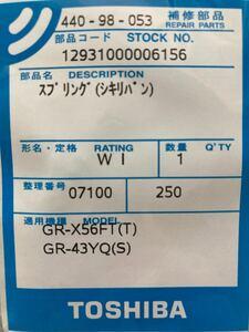 東芝冷蔵庫用 扉スプリング 440-98-053