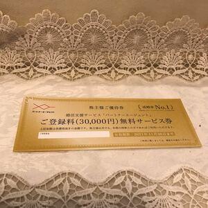 パートナーエージェント 婚活支援サービス 登録料 無料サービス券 株主優待