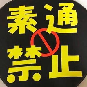 【ハンドメイド】うちわ文字 ファンサ『素通禁止』応援うちわ ファンサ 手作り