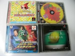 PS1/プレステ/ソフト4枚セット/ プレイステーション中古