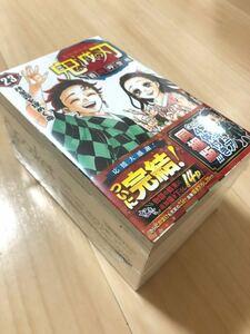 鬼滅の刃 23巻 フィギュア付き同梱版 ジャンプ 吾峠 呼世晴