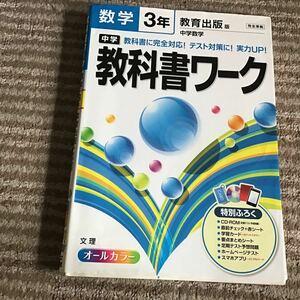 中学教科書ワーク数学3年 教育出版版