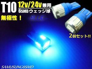 メール便可 同梱可 12V/24V 兼用 バルブ T10 6SMD 青/ブルー LED電球 2個/トラック マーカー スモール ポジション ナンバー灯 G