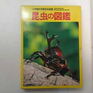 zaa-093♪昆虫の図鑑―Wide color (小学館の学習百科図鑑 (2)) 単行本 1997/3/1 中山 周平 小学館