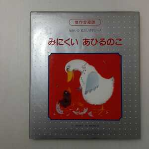 zaa-095♪せかいのむかしばなし みにくいあひるのこ 傑作愛蔵版 ハードカバー 1983/1/1 高田敏子 (著), 岩本康之亮 (イラスト)