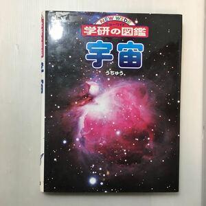 m1b♪宇宙 (ニューワイド学研の図鑑) (日本語) 大型本 2000/6/1 磯部 シュウ三 (著), 吉川 真 (著)