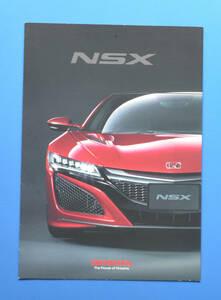 ホンダ NSX HONDA NSX 2016年8月 カタログ 送料無料