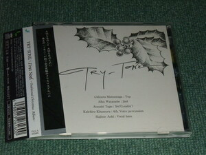 ★ Immediate decision ★ CD [TRY TONE / FIRST NOEL-Traditional Christmas Album ~] Tri Light