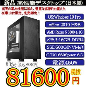 ゲーミング一年保証 日本製 新品 Ryzen 5 3500 4.1G/16G DDR4/SSD500G(NVMe)/GTX1660 Super/Win10Pro/Office2019H&B/PowerDVD�@