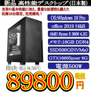 ゲーミング一年保証 日本製 新品 Ryzen 5 3600/16G DDR4/SSD500G(NVMe)/GTX1660 Super/Win10Pro/Office2019H&B/PowerDVD①