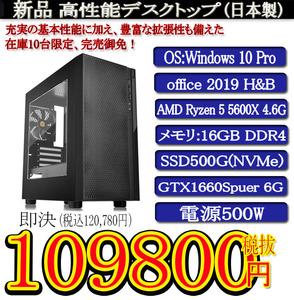 ゲーミング一年保証 日本製 新品 Ryzen 5 5600X/16G DDR4/SSD500G(NVMe)/GTX1660 Super/Win10Pro/Office2019H&B/PowerDVD�@