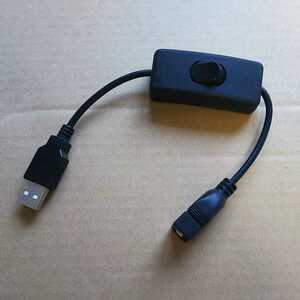 ◆スイッチ付き USBケーブル 延長 28cm USB 電源スイッチ USB A オス メス