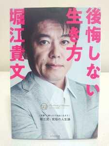 後悔しない生き方 堀江貴文 セブン&アイ出版 【中古・送料込み】