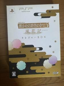 遙かなる時空の中で5 風花記 トレジャーBOX ネオロマンス PSP