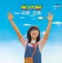 紙ジャケ⇔SACD入替:岩崎宏美「飛行船+2」(紙ジャケでもSACDでもありません)