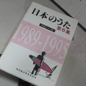 Japanese Uta (Vol.6) 1999-7/1989-1995/Nobarasha Editorial Department (Editor)
