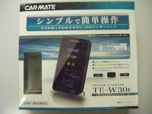 カーメイト エンジンスターター TE-W30E 未開封品
